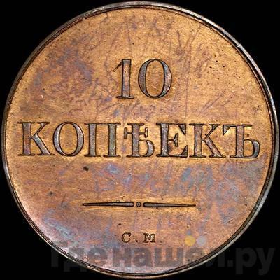 Аверс 10 копеек 1833 года СМ