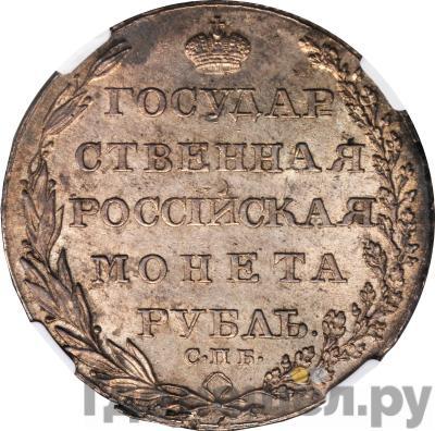 1 рубль 1804 года СПБ ФГ