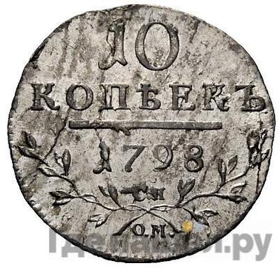 Аверс 10 копеек 1798 года СП ОМ