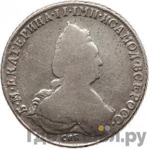 Аверс 1 рубль 1793 года СПБ