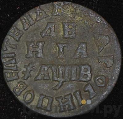 Аверс Денга 1712 года  ПОВЕЛИТЕЛЬ