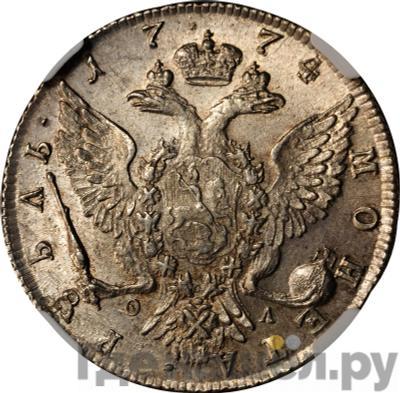 Реверс 1 рубль 1774 года СПБ ТИ ФЛ