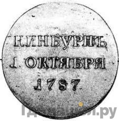 Реверс Медаль 1787 года СПБ за сражение при Кинбурне