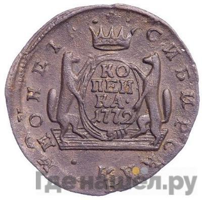 Реверс 1 копейка 1772 года КМ Сибирская монета
