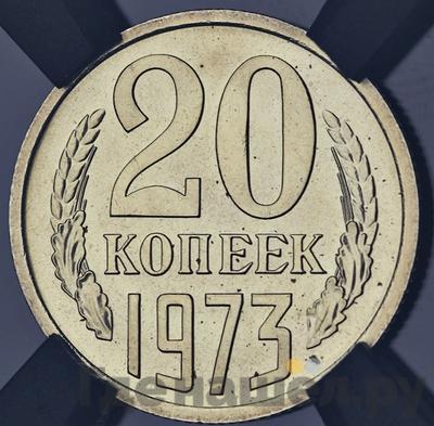 Аверс 20 копеек 1973 года