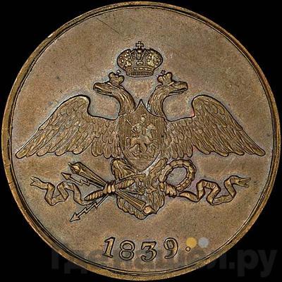 Реверс 5 копеек 1839 года СМ