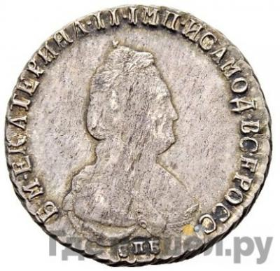 Аверс 20 копеек 1791 года СПБ