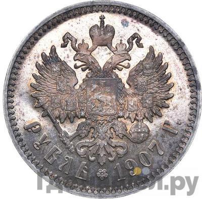 Реверс 1 рубль 1907 года ЭБ