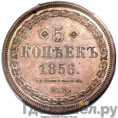 Аверс 5 копеек 1856 года ЕМ