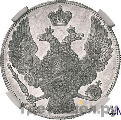 Реверс 12 рублей 1836 года СПБ
