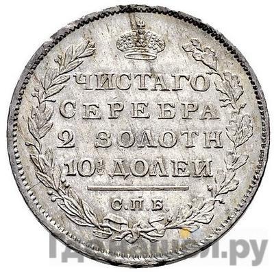 Реверс Полтина 1812 года СПБ МФ