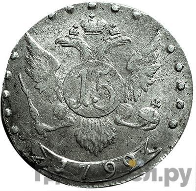 Реверс 15 копеек 1792 года СПБ