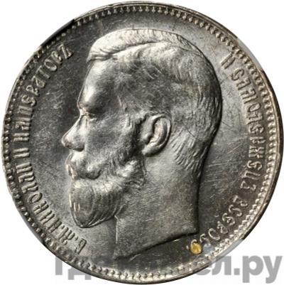 """Аверс 1 рубль 1897 года ** Брюссель """"две звезды"""""""