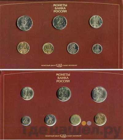 Реверс Годовой набор 1997 года СПМД Банка России