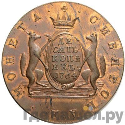 Реверс 10 копеек 1764 года  Сибирская монета   Новодел