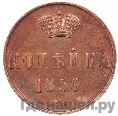 Аверс 1 копейка 1856 года ВМ Вензель Николая 1