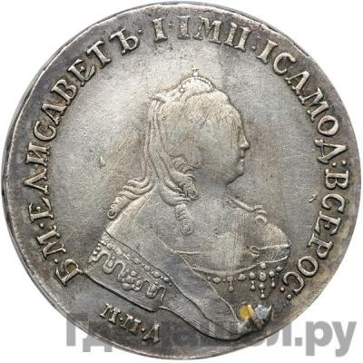 Аверс 1 рубль 1754 года ММД IП
