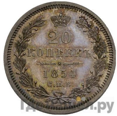 Аверс 20 копеек 1854 года СПБ НI