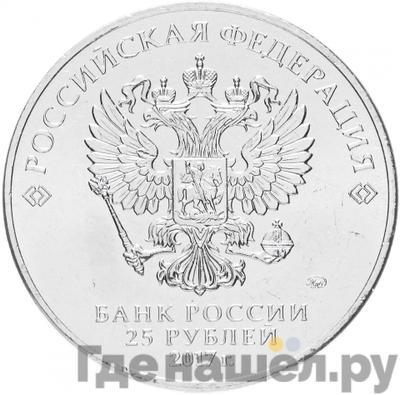 Реверс 25 рублей 2017 года ММД Чемпионат мира по стрельбе из карабина