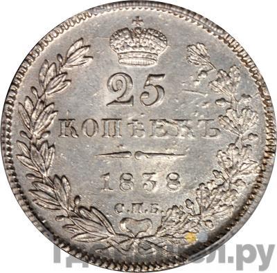 Аверс 25 копеек 1838 года СПБ НГ