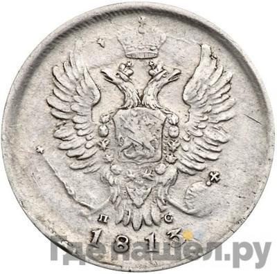Аверс 20 копеек 1813 года СПБ ПС