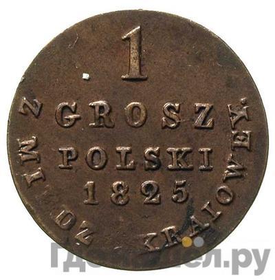 Аверс 1 грош 1825 года IВ Для Польши