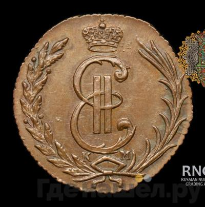Аверс 1 копейка 1775 года КМ Сибирская монета