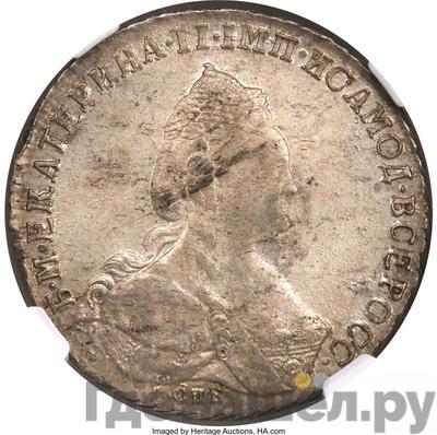 Аверс 1 рубль 1791 года СПБ ЯА