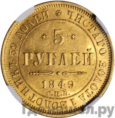 Аверс 5 рублей 1849 года СПБ АГ