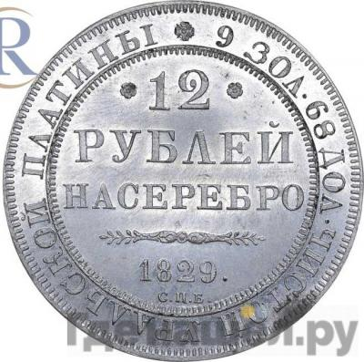 Аверс 12 рублей 1829 года СПБ Двухсторонний оттиск свинцово-оловянный сплав