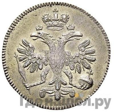 Реверс 5 копеек 1714 года     Новодел