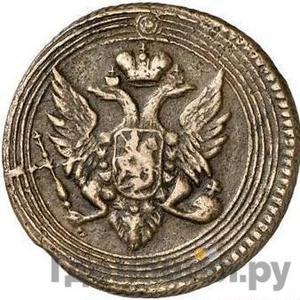 Реверс 1 копейка 1804 года ЕМ Кольцевая