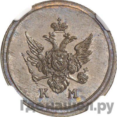 Аверс Деньга 1809 года КМ Кольцевая Новодел