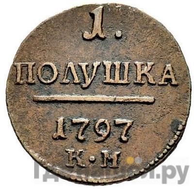 Аверс Полушка 1797 года КМ