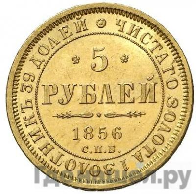 Аверс 5 рублей 1856 года СПБ АГ