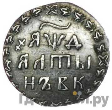Аверс Алтынник 1704 года БК Алтын Штемпель новодела 10 денег 1701  Новодел