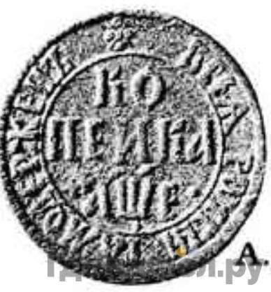Аверс 1 копейка 1705 года