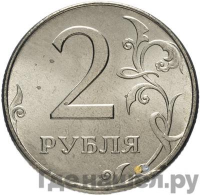 Реверс 2 рубля 1997 года ММД