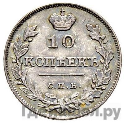 Реверс 10 копеек 1815 года СПБ МФ