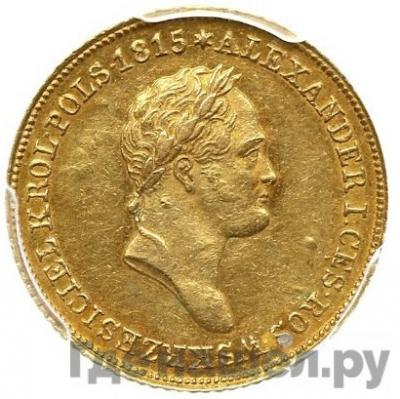 Аверс 25 злотых 1829 года FH Для Польши
