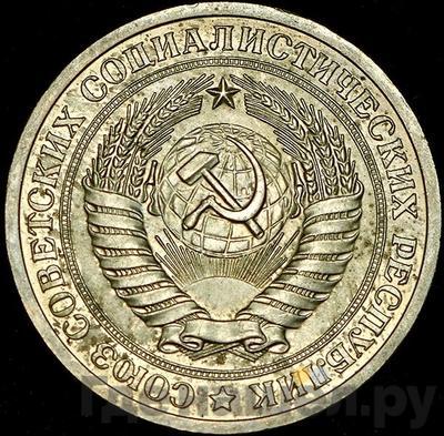 Реверс 1 рубль 1973 года