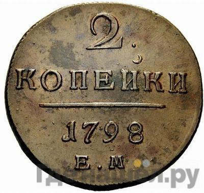 Аверс 2 копейки 1798 года ЕМ