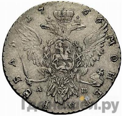 Реверс 1 рубль 1766 года ММД AШ