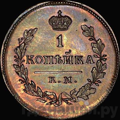 1 копейка 1818 года КМ ДБ    Новодел