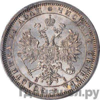 Реверс 1 рубль 1868 года СПБ НI