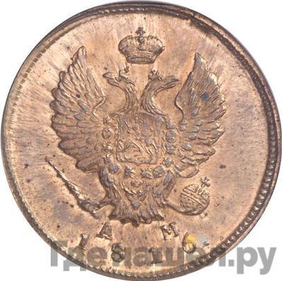 2 копейки 1816 года КМ АМ