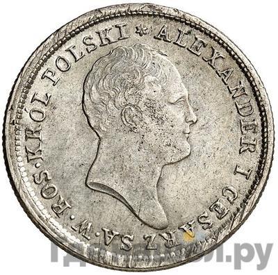 2 злотых 1823 года IВ Для Польши