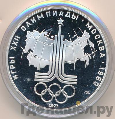 Аверс 10 рублей 1977 года ЛМД Эмблема Олимпиады