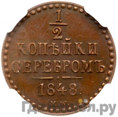 Аверс 1/2 копейки 1848 года МW