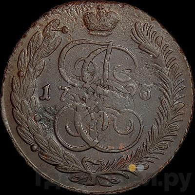 Аверс 5 копеек 1796 года АМ Павловский перечекан